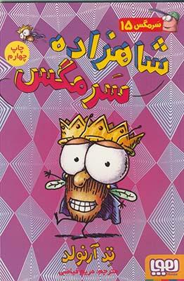 سرمگس 15:شاهزاده سرمگس