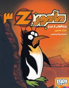تصویر مامور Z3 و پنگوئني از مريخ