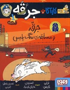 تصویر كارآگاه جرقه و مسابقه ي سگ پليس1