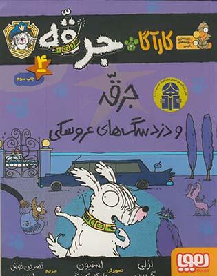 كارآگاه جرقه و دزد سگ هاي عروسكي4
