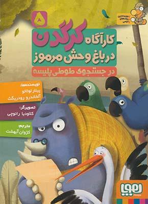 تصویر كارآگاه كرگدن در باغ وحش مرموز5:در جستجوي طوطي پليسه