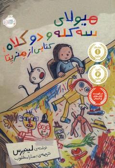 تصویر هيولاي سه كله و دوكلاه؛كتابي از هنريتا