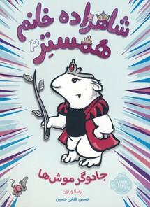 """تصویر شاهزاده خانم همستر2""""جادوگر موش ها"""""""