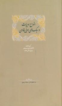 تصویر انواع ادبيات و سبك هاي ادبي فارسي