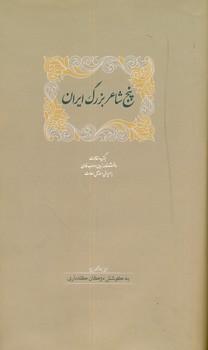 تصویر پنج شاعر بزرگ ايران