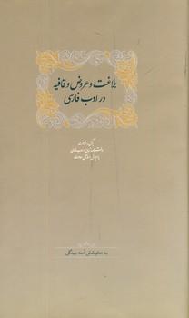 تصویر بلاغت و عروض و قافيه در ادب فارسي 2 جلدي