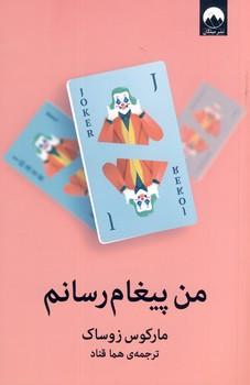 تصویر من پيغام رسانم