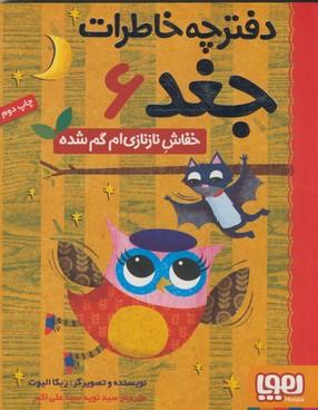 تصویر دفترچه خاطرات جغد6:خفاش نازنازي ام گم شده
