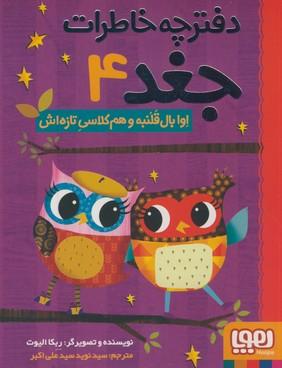 تصویر دفترچه خاطرات جغد4:اوا بال قلنبه و هم كلاسي تازه اش