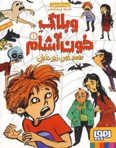 "وبلاگ خون آشام 1""طعم خون زير دندان"