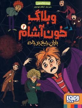 """وبلاگ خون آشام 2""""باران جيغ بر جاده"""