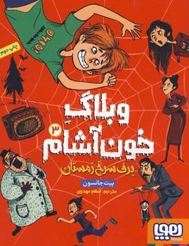 "وبلاگ خون آشام 3""برف سرخ زمستان"