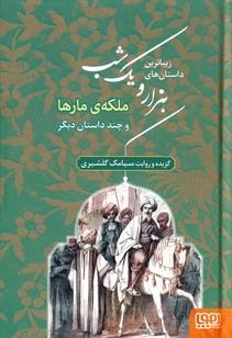 """تصویر هزار و يك شب 2""""ملكه مارها"""""""