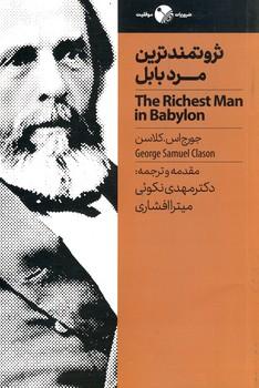 تصویر ثروتمندترين مرد بابل
