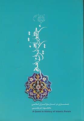 تصویر جستاري در تاريخ ايران اسلامي