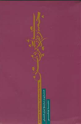 جستاري در تاريخ ايران باستان (پارسا)
