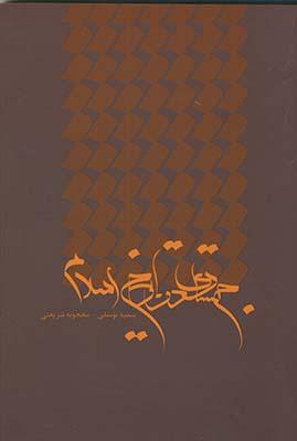 تصویر جستاري در تاريخ اسلام