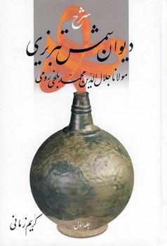 شرح ديوان شمس تبريزي جلد اول