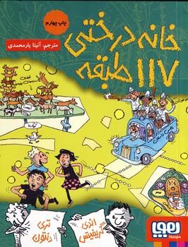 داستان هاي خانه درختي9:خانه درختي 117طبقه