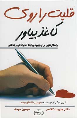 قلبت را روي كاغذ بياور*كتيبه پارسي*(كتاب ايران)
