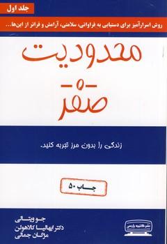 محدوديت صفر*كتيبه پارسي*(كتاب ايران)