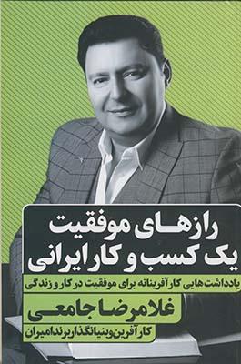 تصویر رازهاي موفقيت يك كسب و كار ايراني