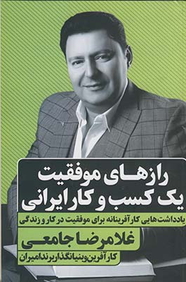 رازهاي موفقيت يك كسب و كار ايراني