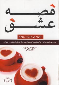 قصه عشق*كتيبه پارسي*(كتاب ايران)