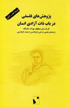 پژوهش هاي فلسفي در باب ذات آزادي انسان(شبخيز)
