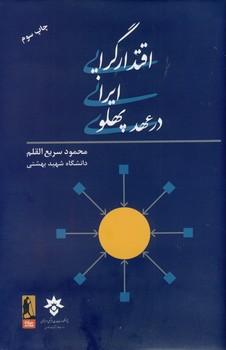 اقتدارگرايي ايراني در عهد پهلوي(گاندي)