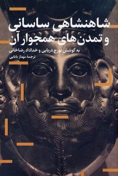 تصویر شاهنشاهي ساساني و تمدن هاي همجوار آن