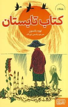 تصویر كتاب تابستان