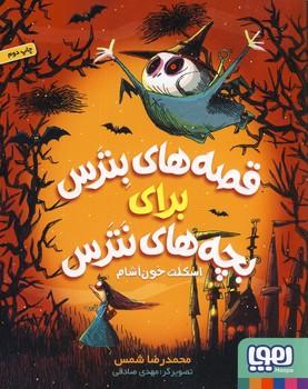 تصویر قصه هاي بترس براي بچه ها ي نترس1