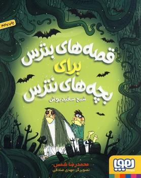 قصه هاي بترس براي بچه ها ي نترس2