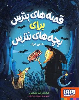 تصویر قصه هاي بترس براي بچه ها ي نترس3
