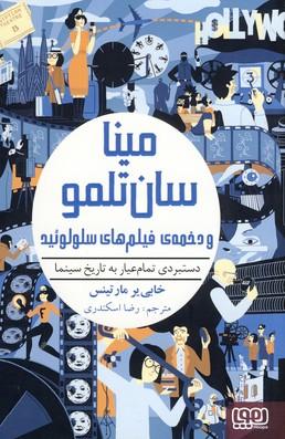 تصویر مينا سان تلمو و دخمه ي فيلم هاي سلولوئيد