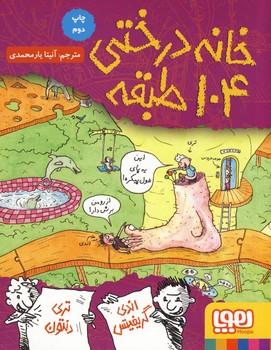 داستان هاي خانه درختي7:خانه درختي 104طبقه