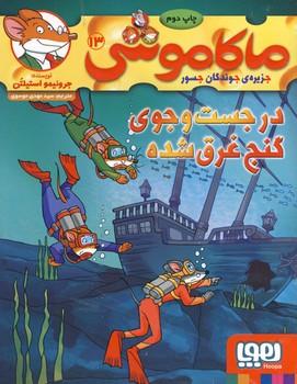 تصویر ماكاموشي 13در جست و جوي گنج غرق شده
