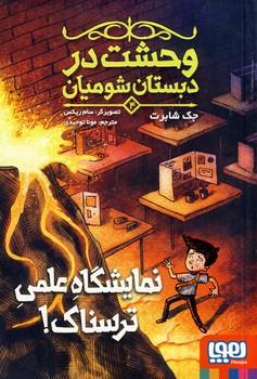 """تصویر وحشت در دبستان شوميان4""""نمايشگاه علمي ترسناك"""""""