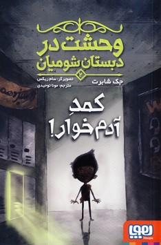 """تصویر وحشت در دبستان شوميان2""""كمد آدم خوار!"""
