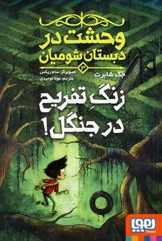 """تصویر وحشت در دبستان شوميان3""""زنگ تفريح در جنگل"""""""