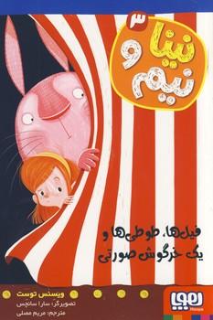 """تصویر نينا و نيم3""""فيل ها،طوطي ها..."""""""