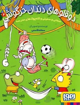 """تصویر دوقلوهاي دندان خرگوشي2""""سماني و سميلي و كله پوك..."""