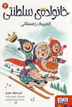"خانواده سلطنتي2""المپيك زمستاني"""