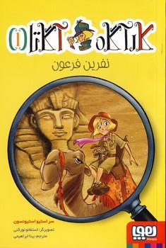 """تصویر كارآگاه آگاتا 1""""نفرين فرعون"""""""