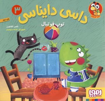 "تصویر داسي دايناسي 3""توپ فوتبال"""