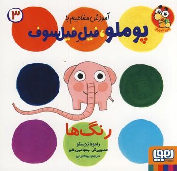 """تصویر آموزش مفاهيم با پوملو ....3""""رنگ ها"""""""