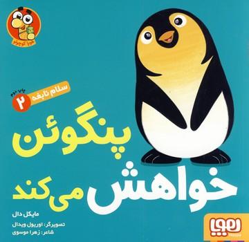 """تصویر سلام نابغه2""""پنگوئن خواهش مي كند"""""""