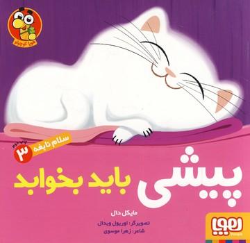 """تصویر سلام نابغه3""""پيشي بايد بخوابد"""""""