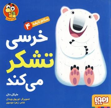 """تصویر سلام نابغه4""""خرسي تشكر مي كند"""""""